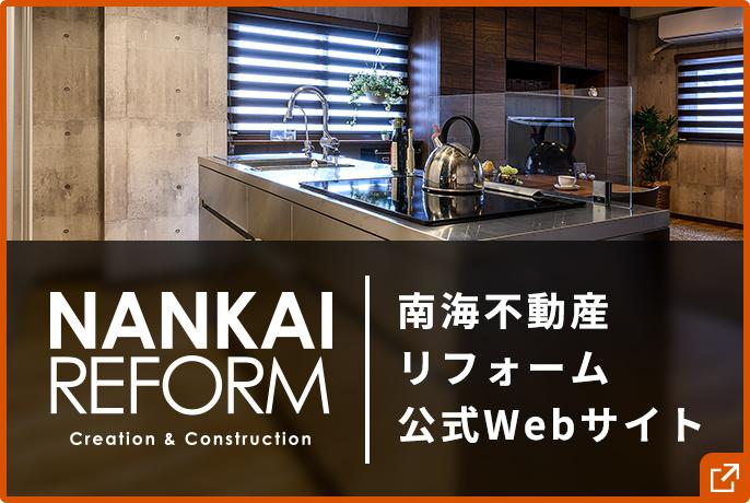 NANKAI REFORM 南海不動産リフォーム 公式Webサイト